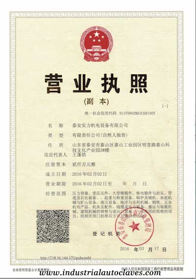 company certification of pressure vessel